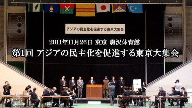 第一回 「アジアの民主化を促進する東京大集会」