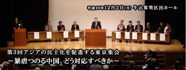 第三回 「アジアの民主化を促進する東京集会」