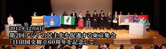 第二回 「アジアの民主化を促進する東京集会」
