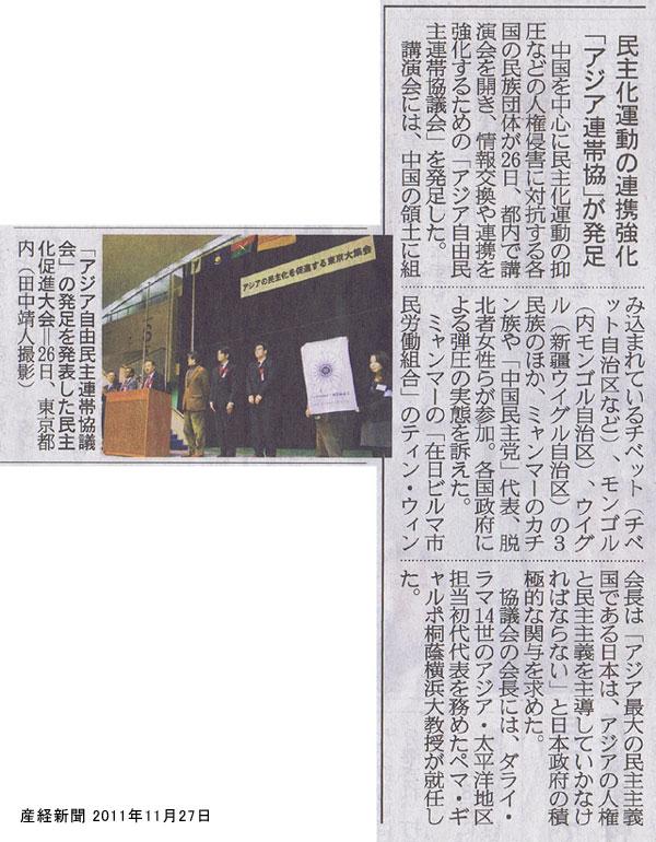 民主化運動の連携強化「アジア連帯協」が発足:産経新聞 2011年11月27日