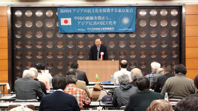 第四回 アジアの民主化を促進する東京集会