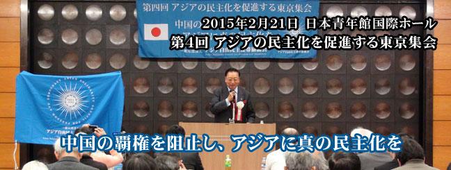 第四回 「アジアの民主化を促進する東京集会」
