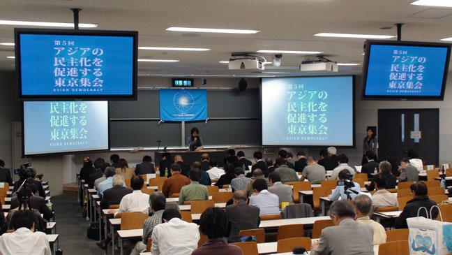 第五回 アジアの民主化を促進する東京集会 決議文