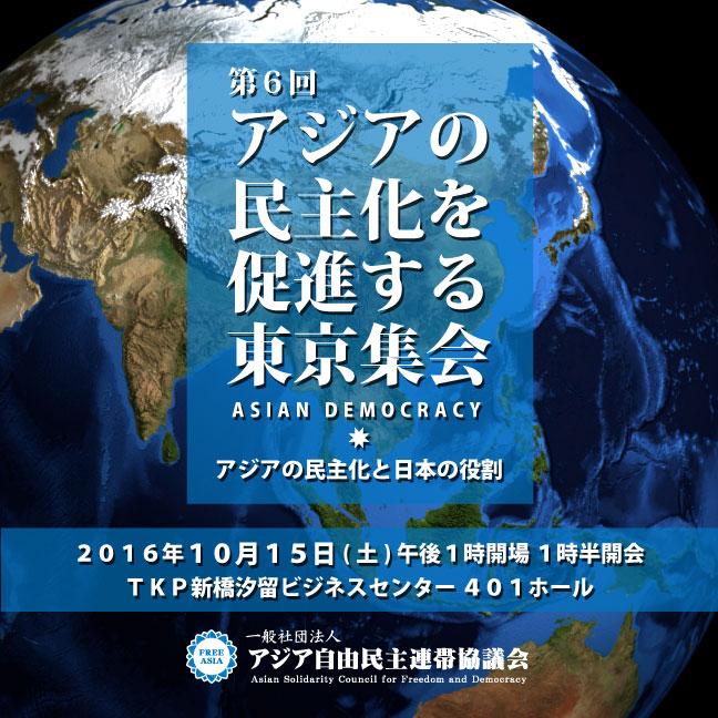 第6回アジアの民主化を促進する東京集会「アジアの民主化と日本の役割」