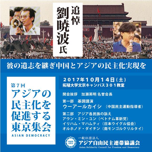 第七回 アジアの民主化を促進する東京集会「追悼 劉暁波氏 彼の遺志を継ぎ中国とアジアの民主化実現を」