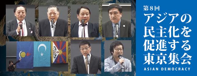 第8回アジアの民主化を促進する東京集会「中国の覇権主義とアジアのゆくえ」