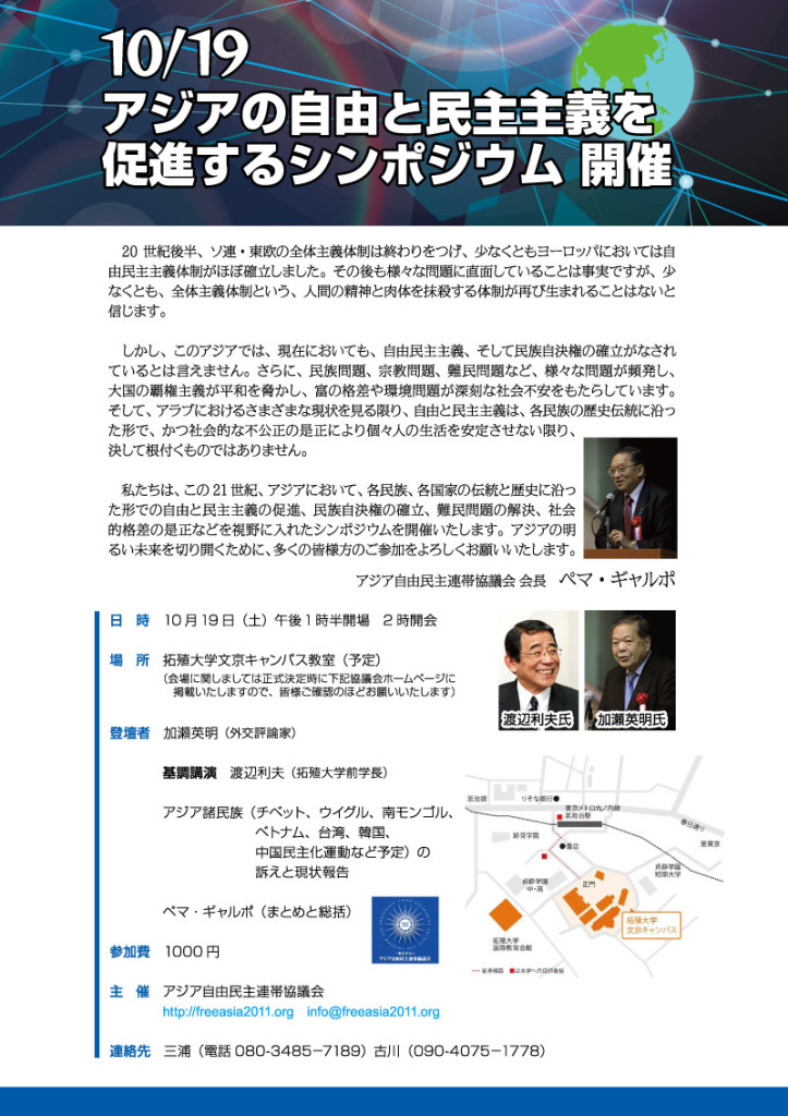 【10月19日 東京文京区】アジアの自由と民主主義を促進するシンポジウム