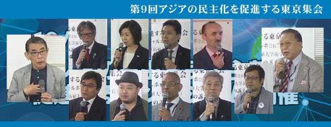 第9回アジアの民主化を促進する東京集会