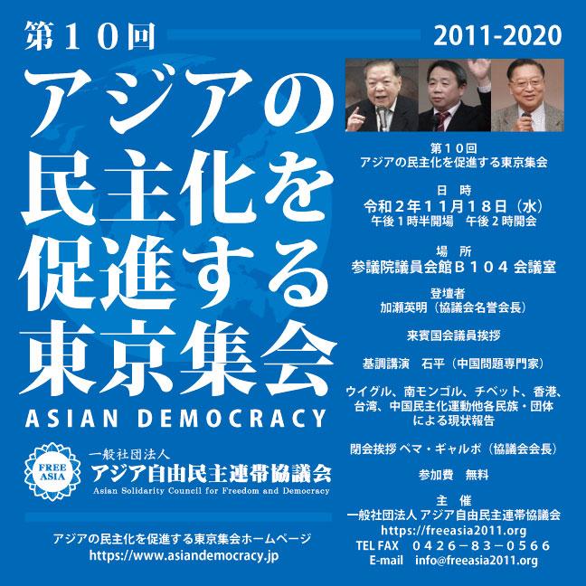 【11月18日】第10回 アジアの民主化を促進する東京集会