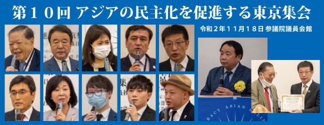 第10回アジアの民主化を促進する東京集会